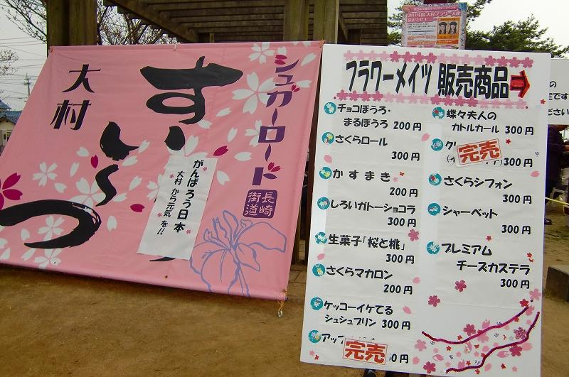 東日本大地震慈善活動~2011年度大村花大使選舉彰典禮